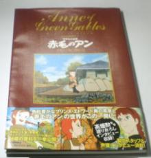 67・赤毛のアンメモリアルアルバム ・1