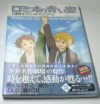 23・ロミオの青い空10周年オフィシャルファンブック・01