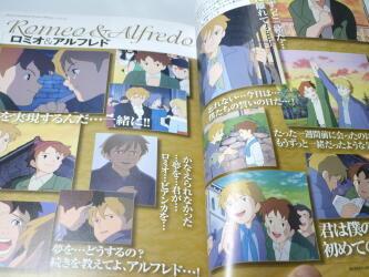 23・ロミオの青い空10周年オフィシャルファンブック・03
