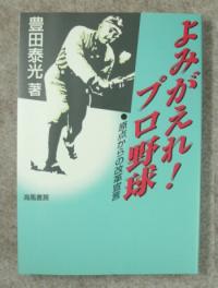 4・豊田泰光・1