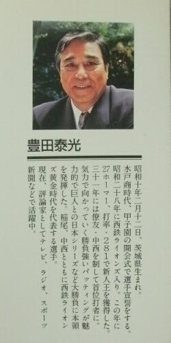 4・豊田泰光・2
