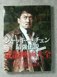 6・ジャッキー・チェン最強伝説