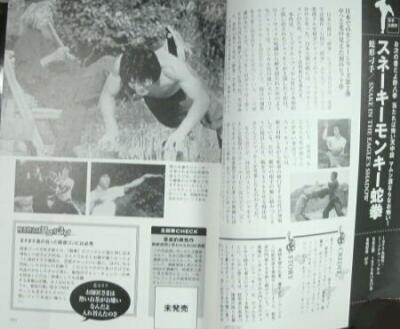 6・ジャッキー・チェン最強伝説・2