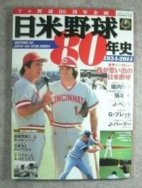 8・日米野球80年史・1