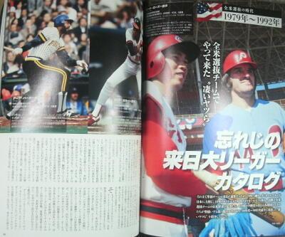 8・日米野球80年史・2