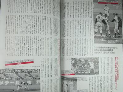 8・日米野球80年史・3