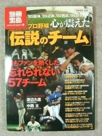 10・プロ野球伝説のチーム・1