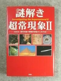 17・謎解き超常現象Ⅱ・1