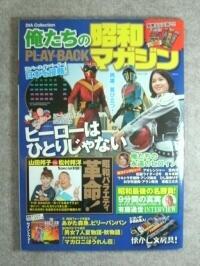 21・俺たちの昭和マガジン・0