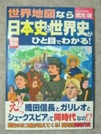 29・日本史と世界史がひと目でわかる・1