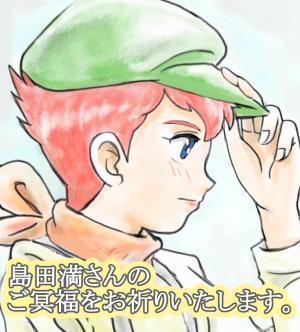 ニキータ・島田満