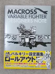 マクロス ヴァリアブルファイター・1