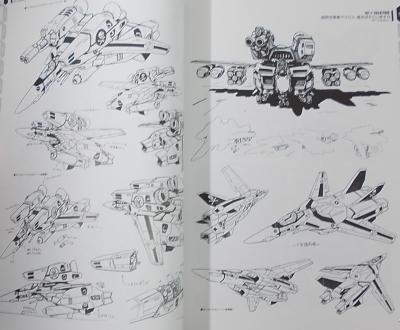 マクロス ヴァリアブルファイター・3
