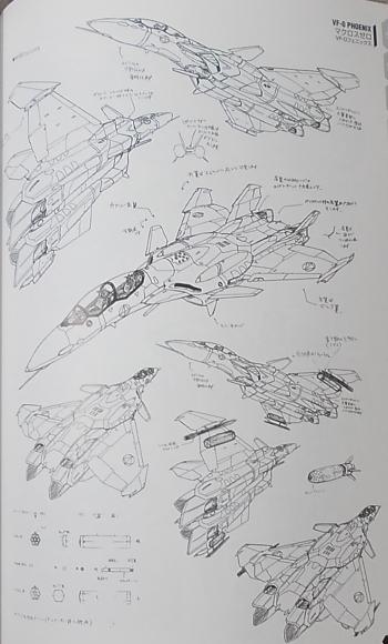 マクロス ヴァリアブルファイター・25