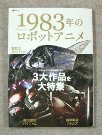 84・1983年のロボットアニメ・1