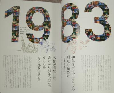 84・1983年のロボットアニメ・3
