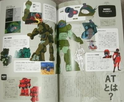 84・1983年のロボットアニメ・12