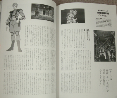 84・1983年のロボットアニメ・13