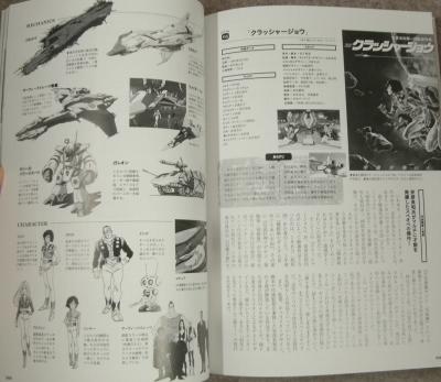 84・1983年のロボットアニメ・14
