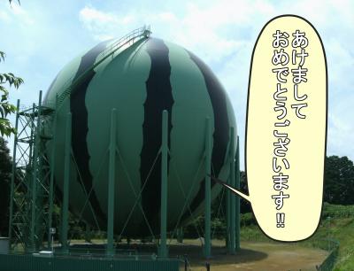富里ガスタンク