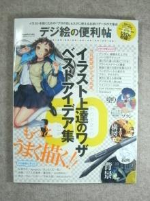 98・デジ絵の便利帖・1
