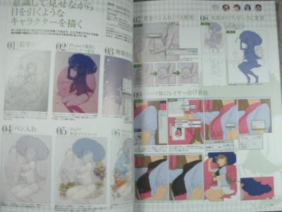 98・デジ絵の便利帖・3