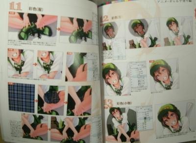 115・デジ絵の教科書・4