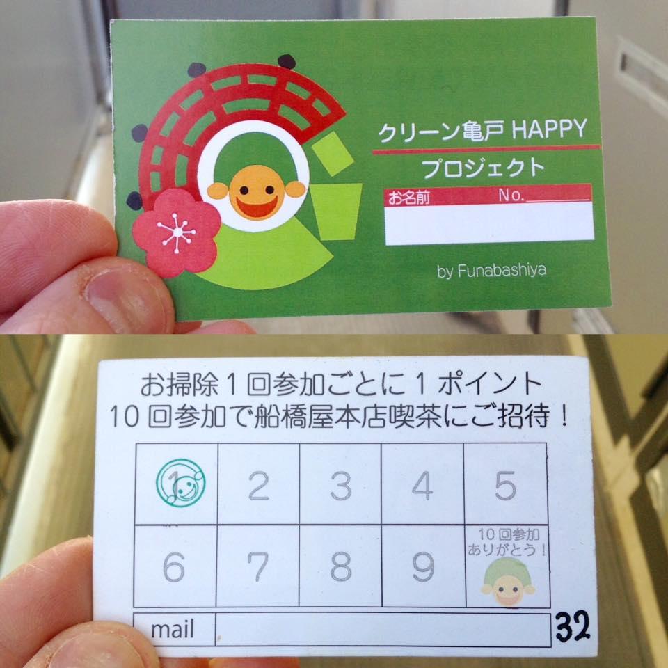 card_funabashiya.jpg