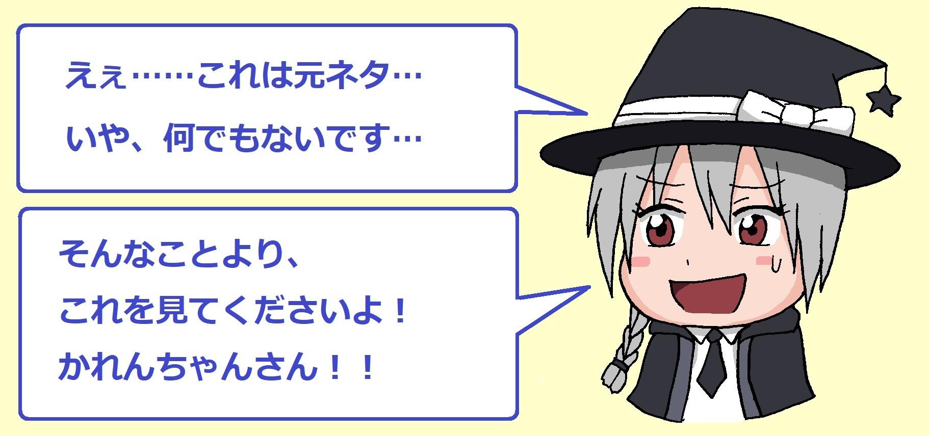 かれぷそ会話22