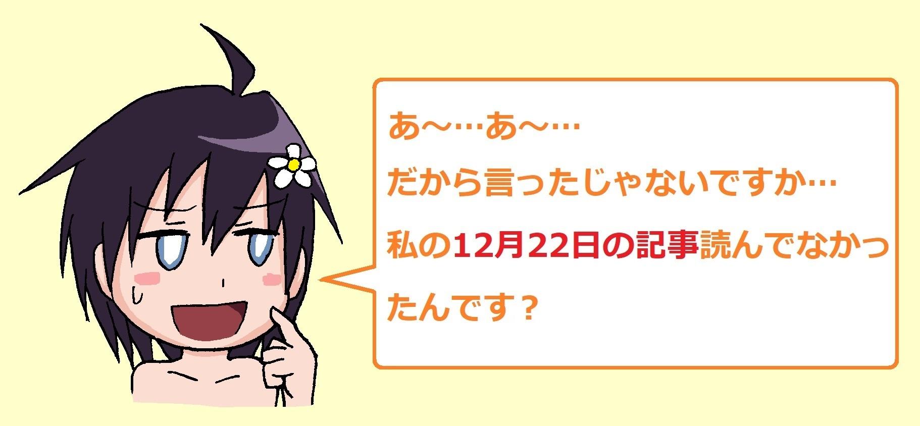 かれぷそ会話24