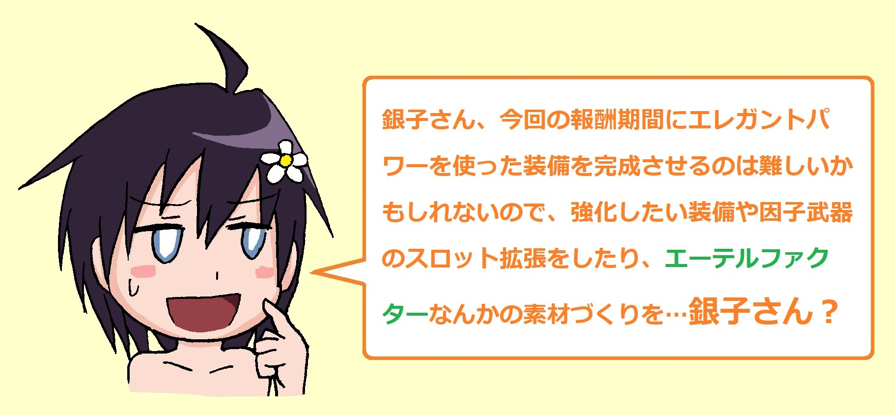 かれぷそ会話27