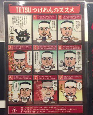 171119つけ麺TETSU (2)