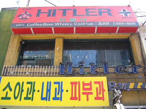 ヒットラーとナチスが大好きなチョン1