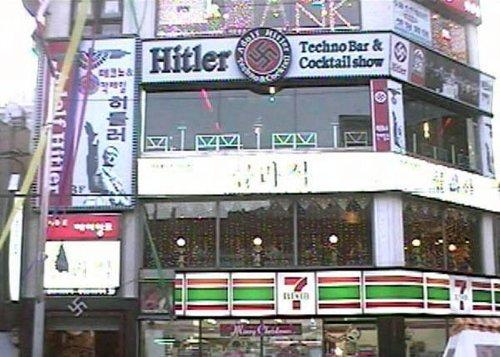 ヒットラーとナチスが大好きなチョン3