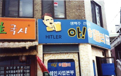 ヒットラーとナチスが大好きなチョン7