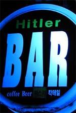 ヒットラーとナチスが大好きなチョン9