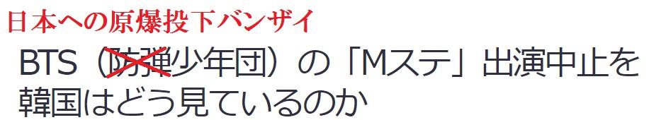 日本への原爆投下バンザイチョンGがテレビ朝日の出演中止1