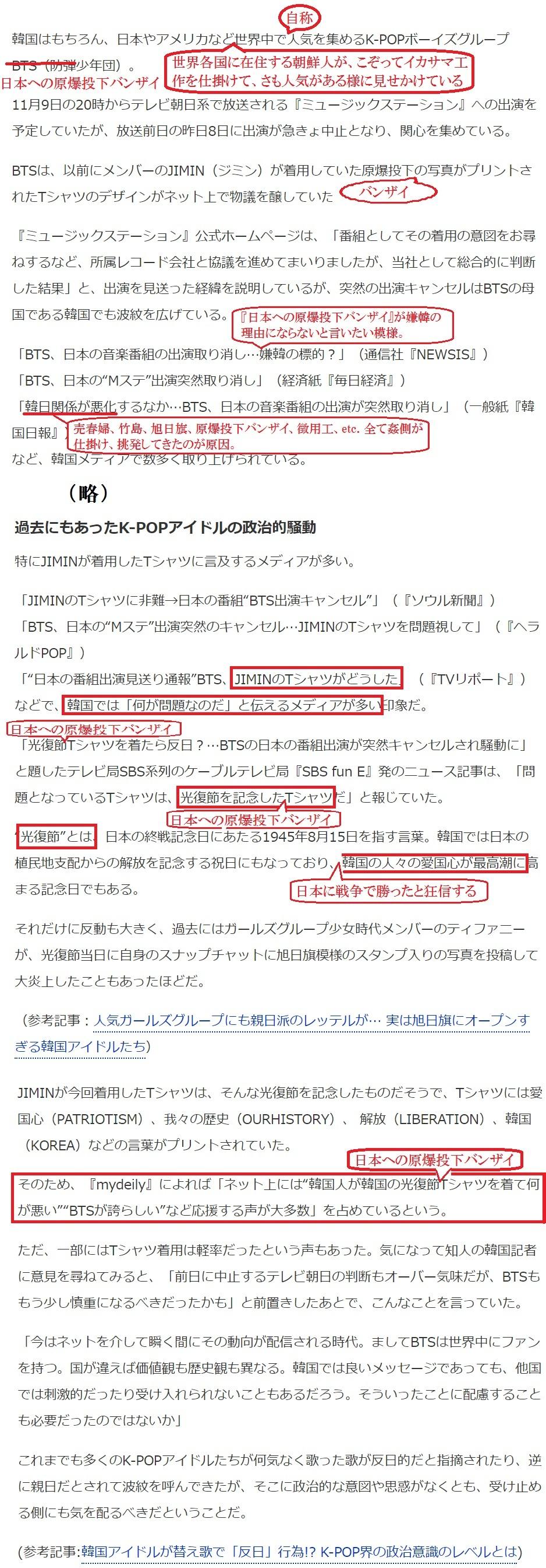 日本への原爆投下バンザイチョンGがテレビ朝日の出演中止2