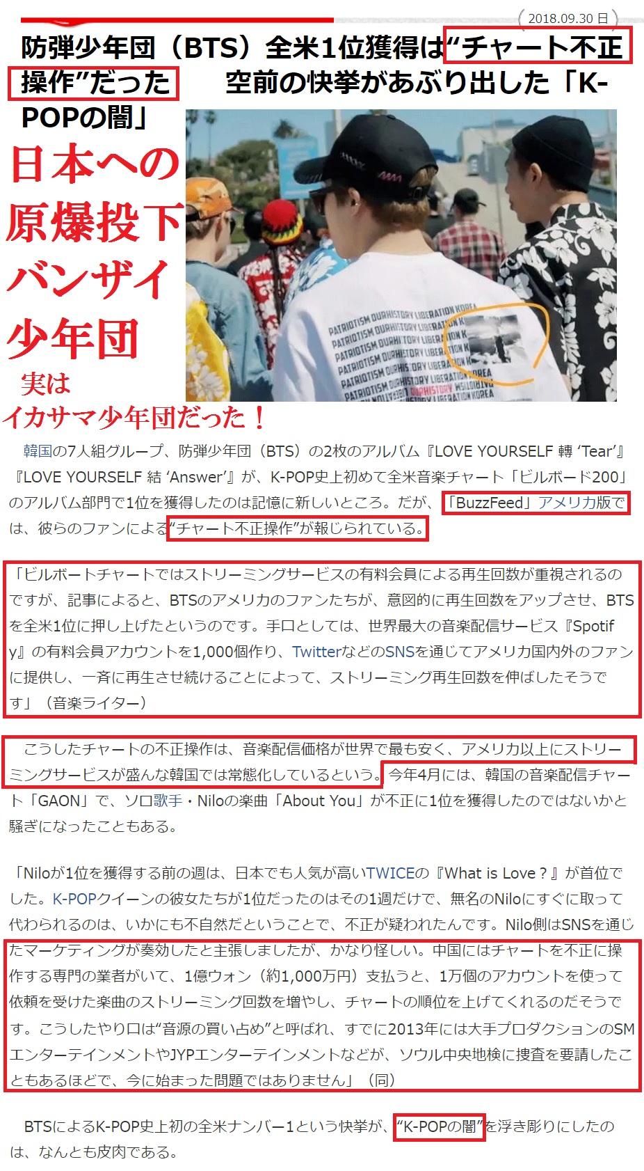 日本への原爆投下バンザイグループ、実はイカサマ少年団