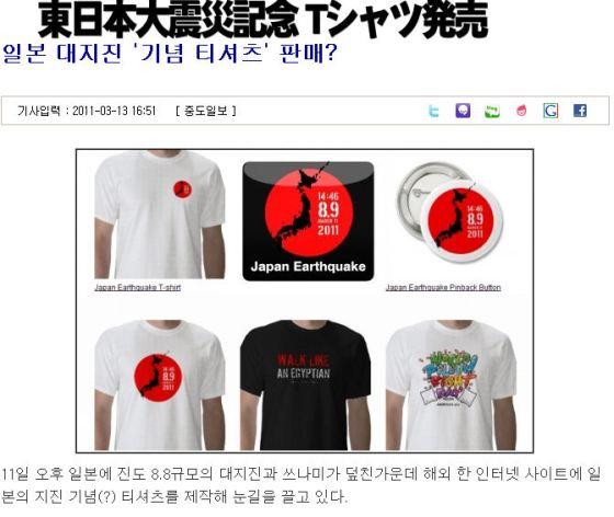 チョンが日本の災害記念Tシャツを売買