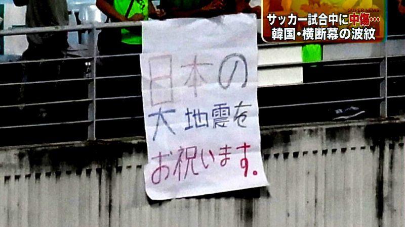 日本の災害を大喜びしたチョン3
