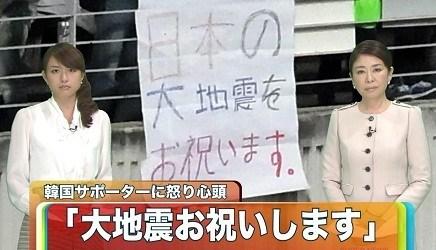 日本の災害を大喜びしたチョン5