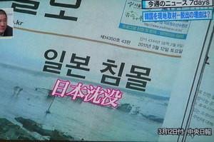 日本の災害を大喜びしたチョン8