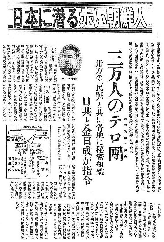 日本に潜るアカチョン