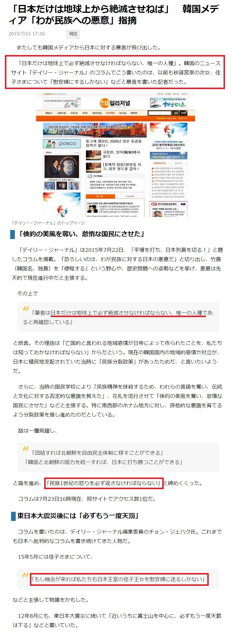 チョン「日本人は地球から絶滅させる民族」