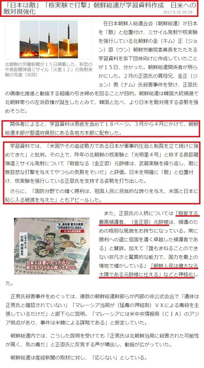 チョン総連「日本は敵」1