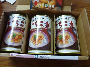 いちご煮缶2