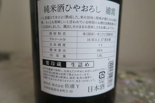 201709uragasumi2.jpg