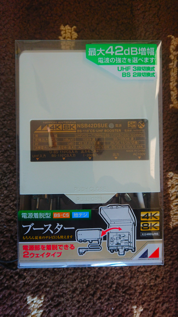UHFBS混合器&ブースター