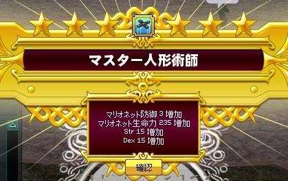 01_マスター人形術師